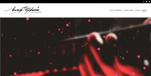 Lefki Symphonia -Homepages 4U - Creative Webdesign